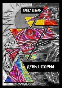 Павел Шторм - День Шторма. Decuman wave