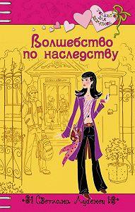 Светлана Лубенец -Волшебство по наследству