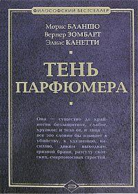 Вернер Зомбарт -Тень парфюмера
