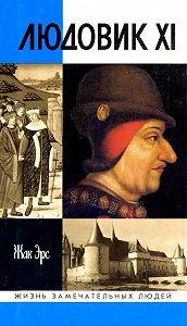 Жак Эрс -Людовик XI. Ремесло короля