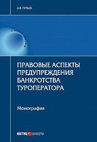 Анатолий Гурьев -Правовые аспекты предупреждения банкротства туроператора