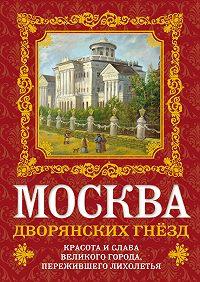 О. В. Волков - Москва дворянских гнезд. Красота и слава великого города, пережившего лихолетья