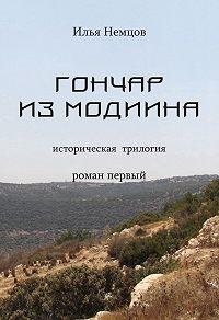 Илья Немцов -Гончар из Модиина