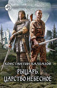 Константин Георгиевич Калбазов -Рыцарь. Царство Небесное