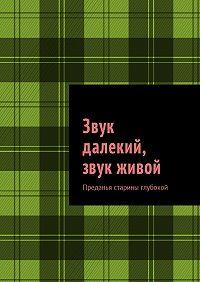 Михаил Саяпин -Звук далекий, звук живой. Преданья старины глубокой