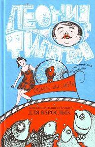 Леонид Филатов -Свобода или смерть: трагикомическая фантазия (сборник)