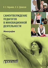 Людмила Долинская -Самоутверждение педагогов в инновационной деятельности