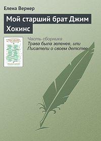 Светлана Василенко -Город за колючей проволокой