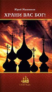 Юрий Мышонков -Храни вас Бог!