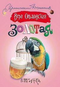 Вера Ольховская -Золотая птичка