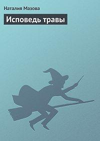 Наталия Мазова -Исповедь травы