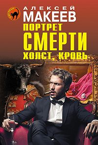 Алексей Макеев - Портрет смерти. Холст, кровь