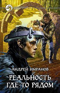 Андрей Имранов -Реальность где-то рядом
