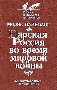 Морис Палеолог -Царская Россия во время мировой войны