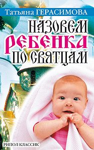Татьяна Львовна Герасимова -Назовем ребенка по святцам