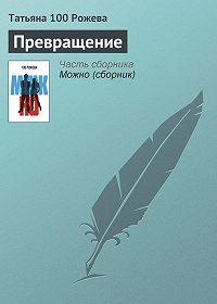 Татьяна 100 Рожева -Превращение
