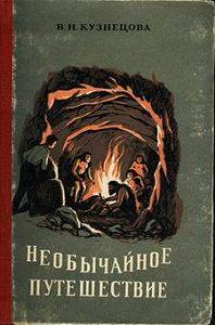 Вера Кузнецова - Необычайное путешествие