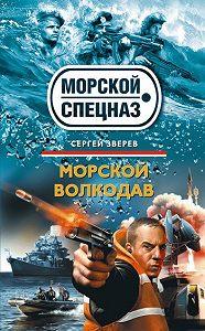 Сергей Зверев -Морской волкодав