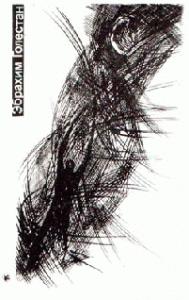 Эбрахим Голестан -Мертвый попугай моего соседа