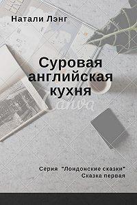 Наталья Владимировна Новикова -Лондонские сказки