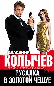 Владимир Колычев -Русалка в золотой чешуе