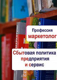 Илья Мельников -Сбытовая политика предприятия и сервис