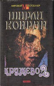 Ширли  Конран -Кружево-2
