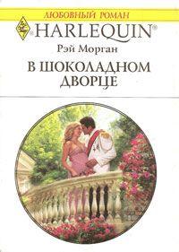 Рэй Морган -В шоколадном дворце