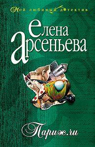Елена Арсеньева - Париж.ru