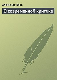 Александр Блок -О современной критике