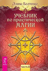 Элина Болтенко -Учебник по практической магии. Часть 2