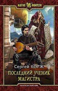 Сергей Корж -Последний ученик магистра