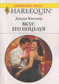Джули Кистлер - Вкус его поцелуя