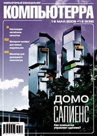 Компьютерра -Журнал «Компьютерра» № 18 от 16 мая 2006 года