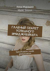 Maikl Sosnin -Главный секрет успешного имиджмейкера. Specification inside globalization