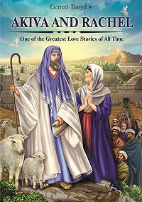 Gertcel Davydov -Akiva and Rachel. One ofthe greatest love stories ofalltime