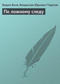 Владислав Юрьевич Тарасов -По ложному следу