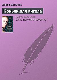 Дарья Донцова - Коньяк для ангела