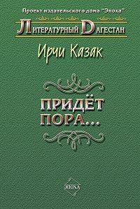Ирчи Казак -Придет пора… (Стихи и поэмы)