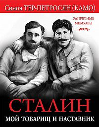 Симон Тер-Петросян -Сталин. Мой товарищ и наставник