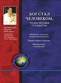 Георгий (Капсанис) -Бог стал человеком, чтобы человек стал богом