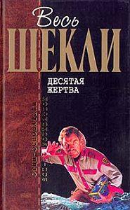 Роберт Шекли - Агент Х, или Конец игры