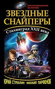 Михаил Парфенов -Звездные снайперы. Сталинград XXII века
