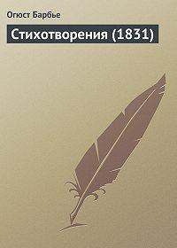 Огюст Барбье - Стихотворения