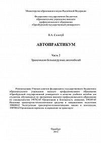 Владимир Сологуб -Автопрактикум. Часть 2. Трансмиссия большегрузных автомобилей