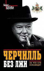 Борис Бейли -Черчилль без лжи. За что его ненавидят
