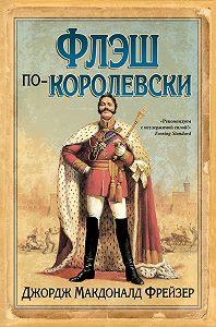 Джордж Фрейзер -Флэш по-королевски