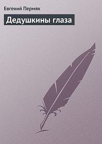 Евгений Пермяк -Дедушкины глаза