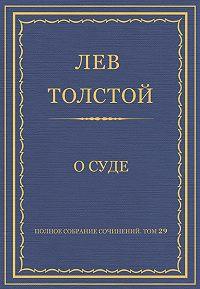 Лев Толстой -Полное собрание сочинений. Том 29. Произведения 1891–1894 гг. О суде