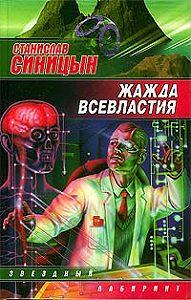 Станислав Синицын -Жажда всевластия